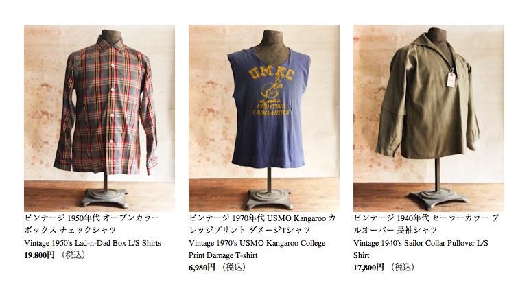 デッドストック 50′s シャツ、USMO ダメージTシャツ、40年代セーラーシャツ