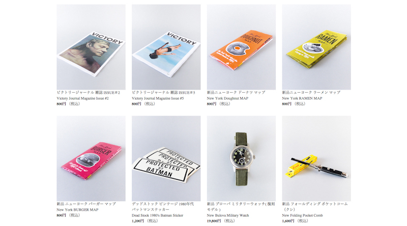 Victory Journal , All you can eat Maps , Bulova military Watch など商品追加