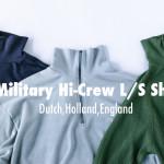 商品の紹介:ミリタリーハイネック L/S シャツ (オランダ軍、スウェーデン軍)
