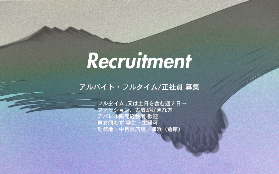 recruitment 募集-2