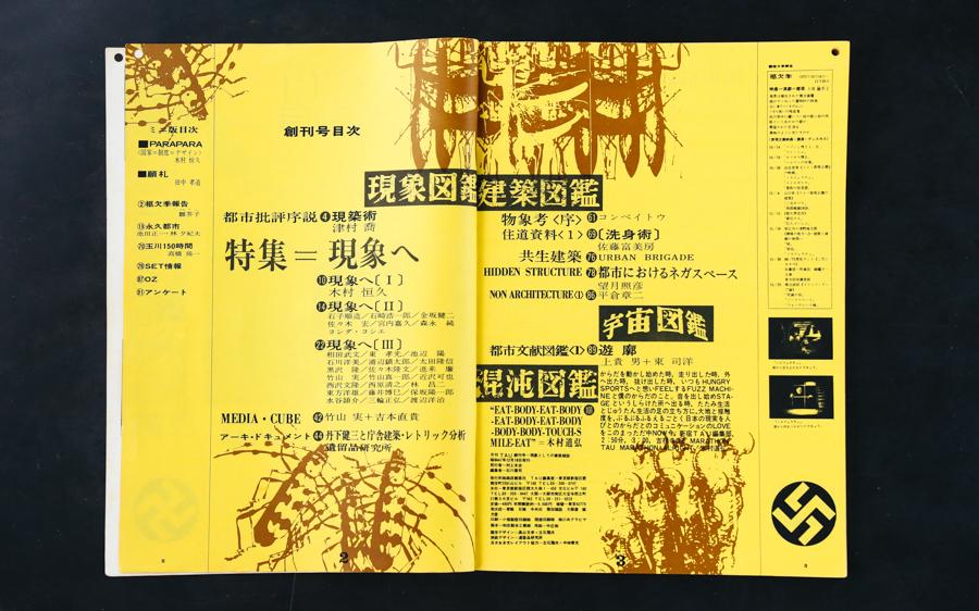 TAU Magazine-2