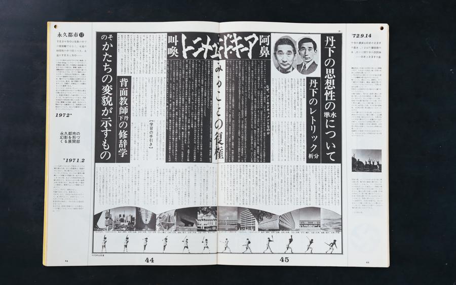 TAU Magazine-6